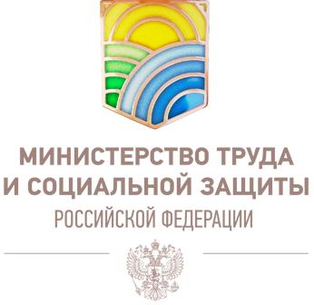 Минтруд России
